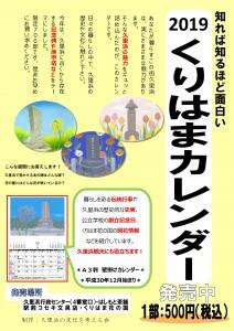 くりはまカレンダー2019